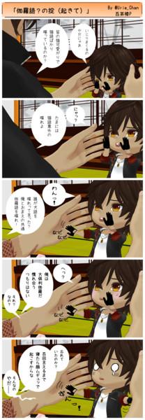【MMD刀剣乱舞】伽羅語?の掟(起きて)【ねんくり】