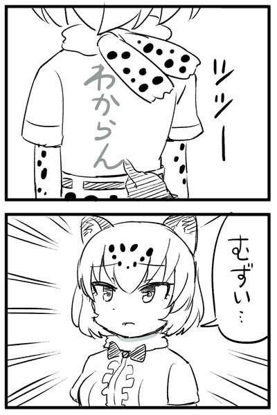 背中文字当て遊びをするジャガーさん