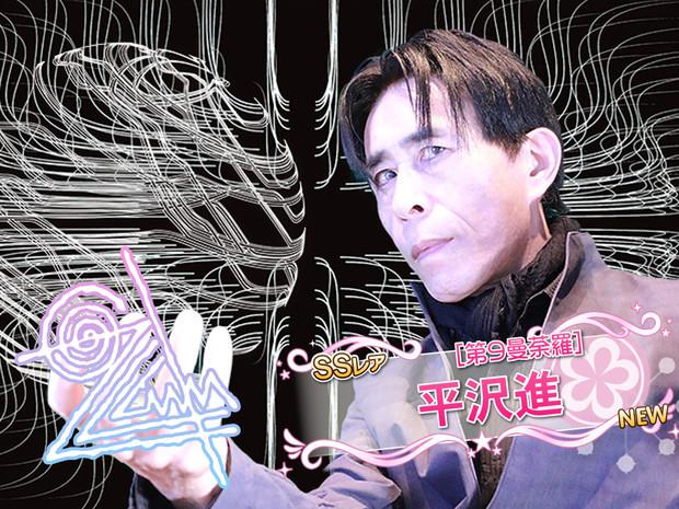 平沢進の画像 p1_21