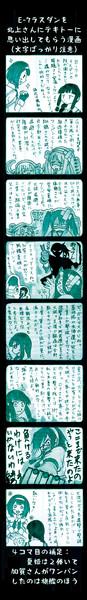 E-7ラスダン振り返り漫画