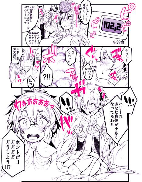 ハリポタTSすけべ漫画導入その5