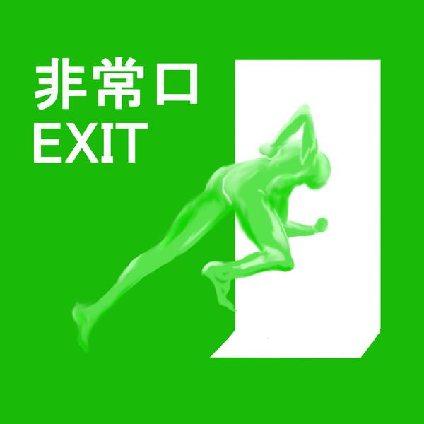 EXIT (お笑いコンビ)の画像 p1_17