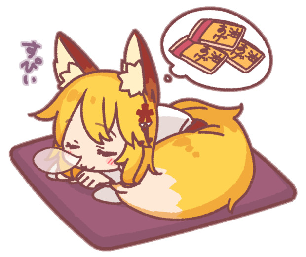 世話やきキツネの仙狐さんの画像 p1_6