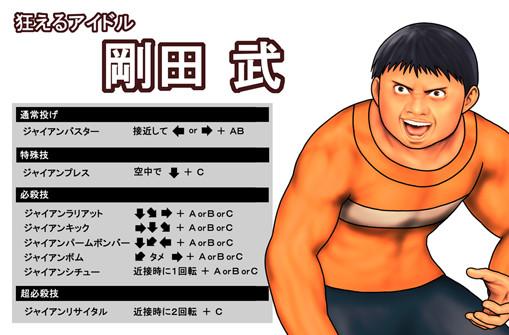 剛田武の画像 p1_39