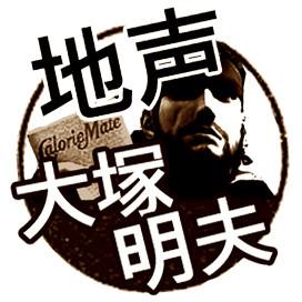 大塚明夫の画像 p1_8