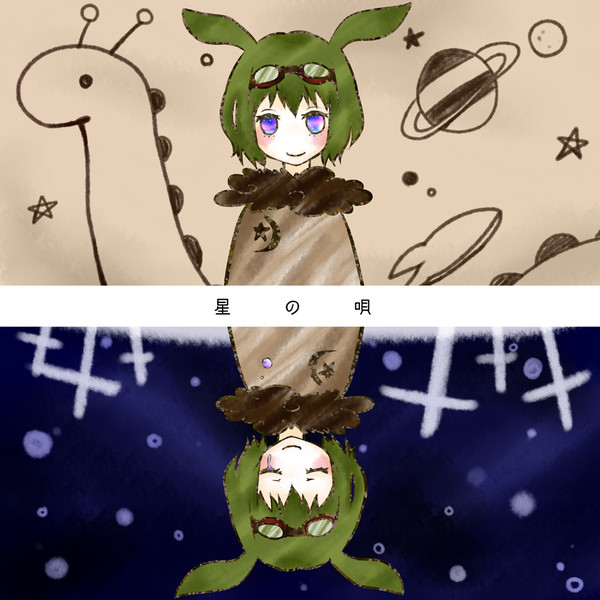 星の唄 / 奈雪ニーカ/NiKä さん...