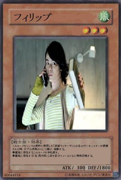 仮面ライダーWの画像 p1_30