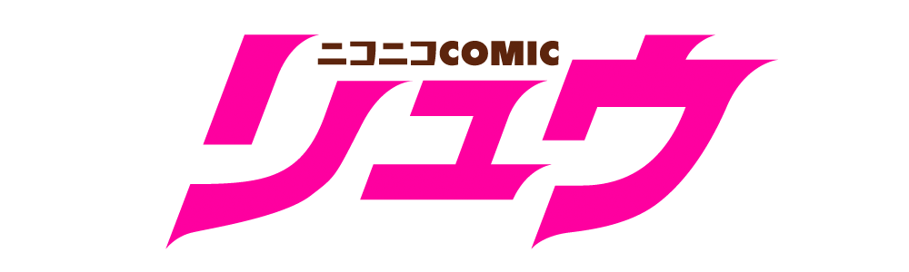 ニコニコCOMICリュウ