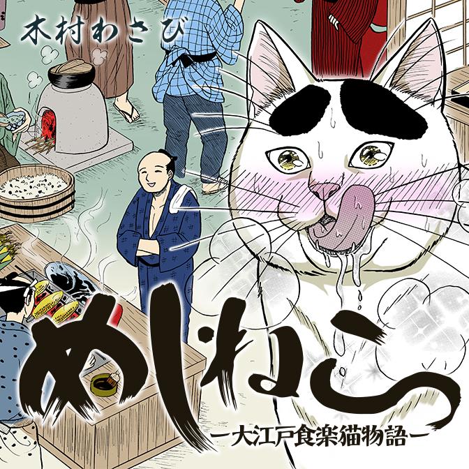 めしねこー大江戸食楽猫物語ー
