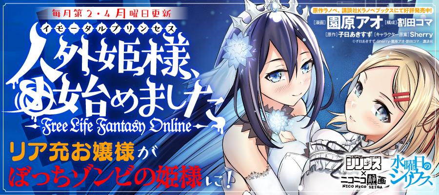 人外姫様、始めました -Free Life Fantasy Online-