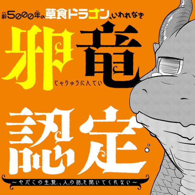 認定 なき 竜 ドラゴン 邪 5000 の 年 いわれ 齢 草食 「齢5000年の草食ドラゴン、いわれなき邪竜認定 」最弱ドラゴンと最強少女の冒険譚|異世界漫画を読み漁(あさ)ろう