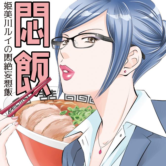 悶飯?姫美川ルイの悶絶妄想飯?