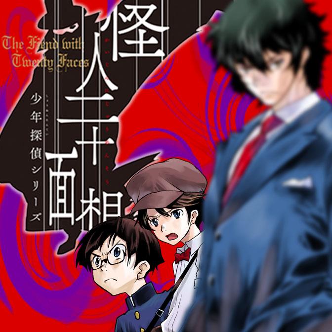 怪人二十面相 -少年探偵シリーズ-