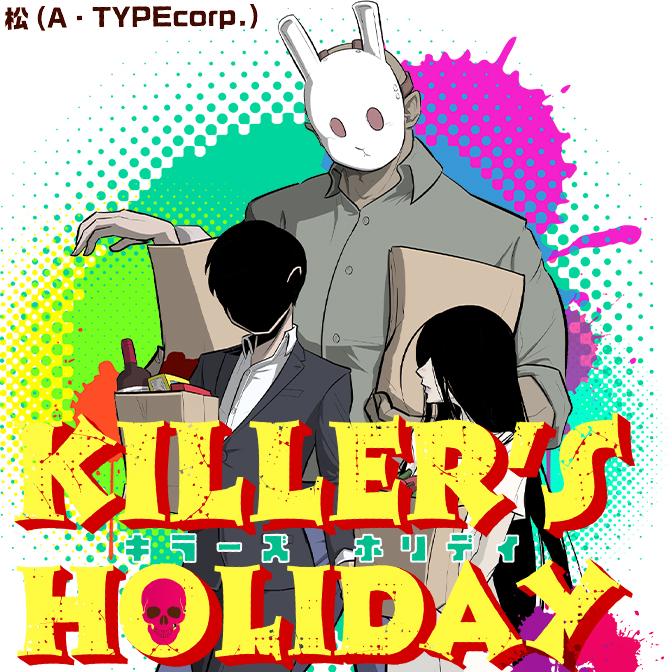 KILLER'S HOLIDAYS