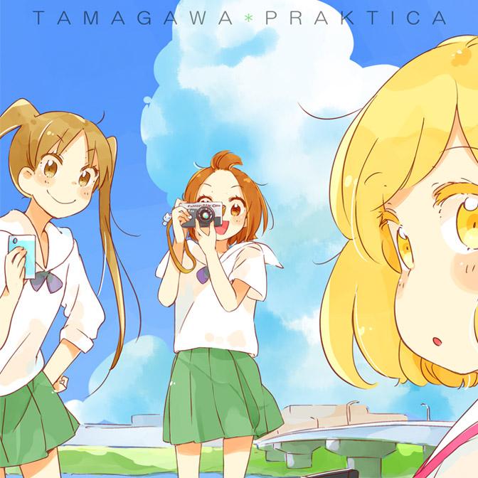TAMAGAWA*PRAKTICA