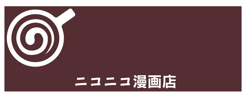 リイドカフェ ニコニコ漫画店