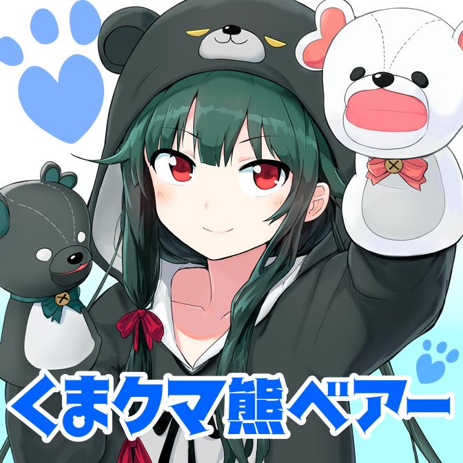 くま 熊 クマ ベアー