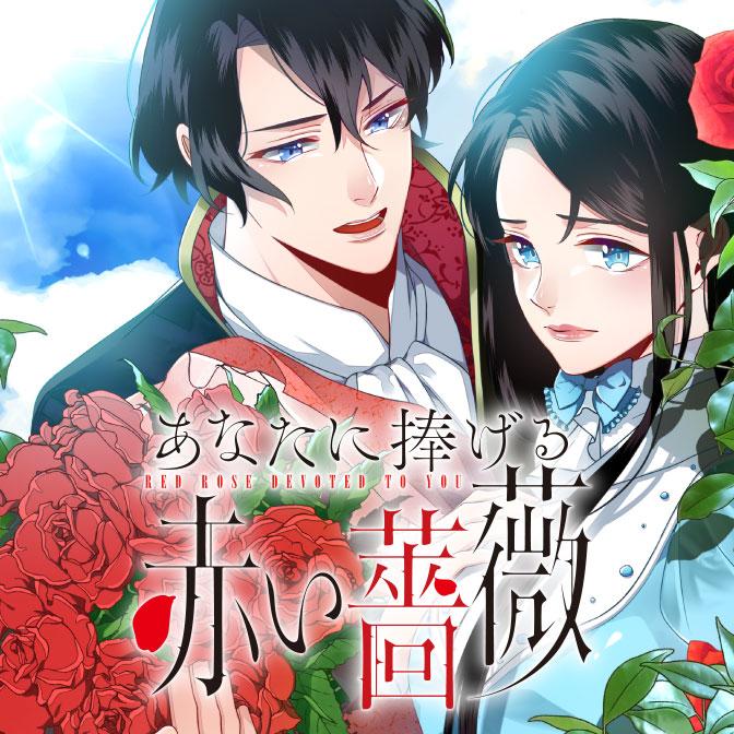 あなたに捧げる赤い薔薇
