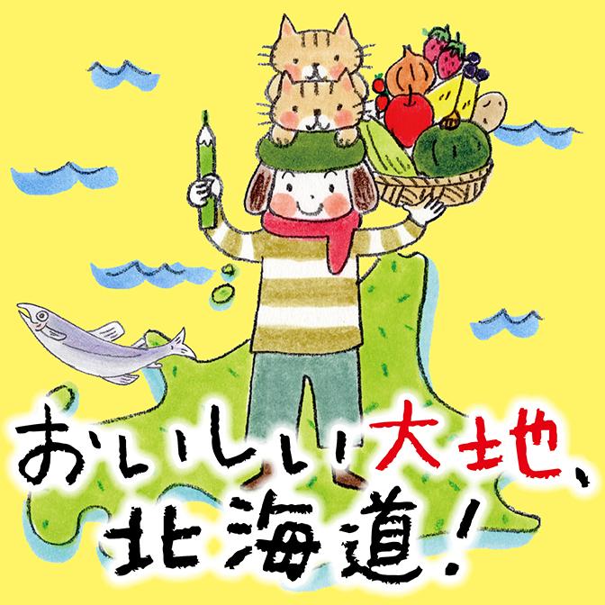 おいしい大地、北海道!