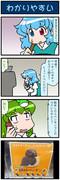 がんばれ小傘さん 3316