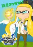 第五回スプラトゥーン甲子園関東地区大会応援ポスター