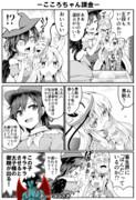 【あー】クロコマ課金組長【ここさき】