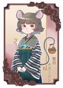 袴ナズーリン