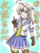 はーいっ! 衣笠さんの登場よっ!