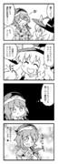 『東方酔蝶華』4コマ 美宵ちゃん登場!