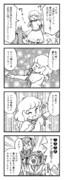 東方4コマ2020 その9『アイドル水子・瓔花ちゃん』