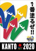 関東イカリンピック2020