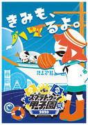 関東地区大会応援ポスター