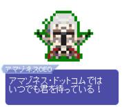 【ドット】アマゾネスCEO