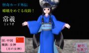【怪奇カード外伝・嫦娥をめぐる攻防!】常羲(じょうぎ)