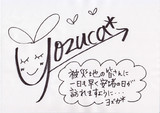 【yozuca*様】東日本大震災アニメロチャリティーへのメッセージ