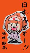 【佐咲紗花様】東日本大震災アニメロチャリティーへのメッセージ