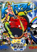 スプラトゥーン甲子園応援ポスター