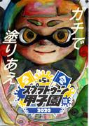 スプラトゥーン甲子園大会応援ポスター