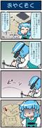 がんばれ小傘さん 3320
