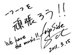 【八木沼悟志(fripSide)様】東日本大震災アニメロチャリティーへのメッセージ