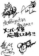 【流田Project様】東日本大震災アニメロチャリティーへのメッセージ