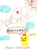 【麻生夏子様】東日本大震災アニメロチャリティーへのメッセージ