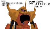 ZGMF-X2000 グフ・イグナイテッド(先行試作型)