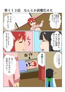 ゆゆゆい漫画113話