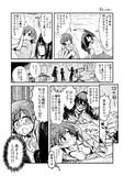 りんみお漫画『見たことない』