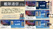 【艦これプレイ報告用静画】艦隊通信2019年12月号