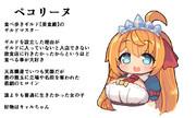 プリコネキャラクター紹介