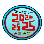 超会議9ロゴ