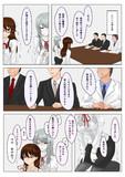 メガネ吸血鬼ちゃん 過去話③-1/4