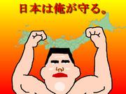 日本は俺が守る。